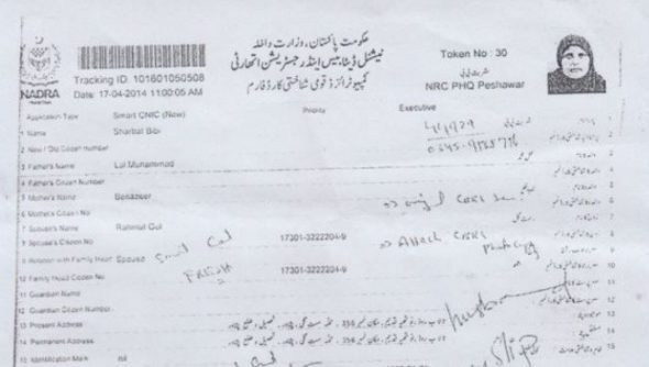 sharbatgula_nadra_cnic_application_form